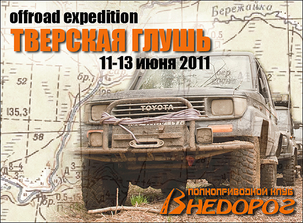 tver_expedition.jpg